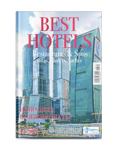 журнал best hotels